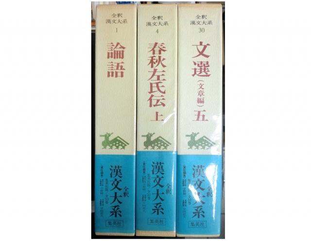 全釈漢文大系