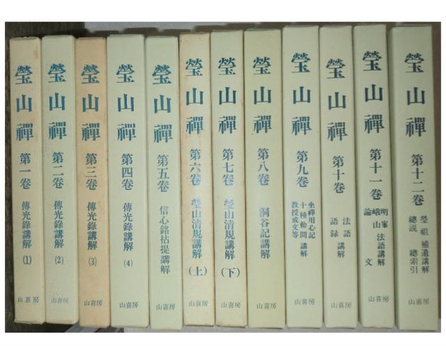 瑩山禅1-1