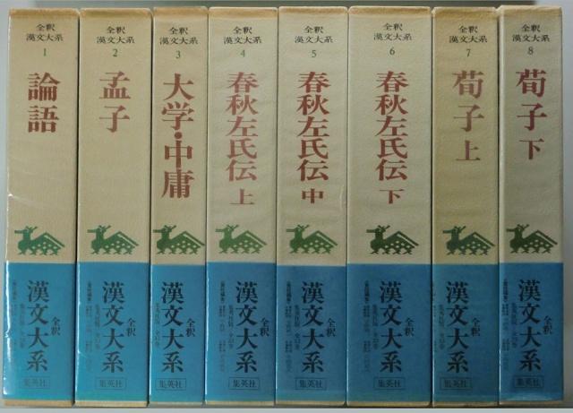 全釈漢文大系1