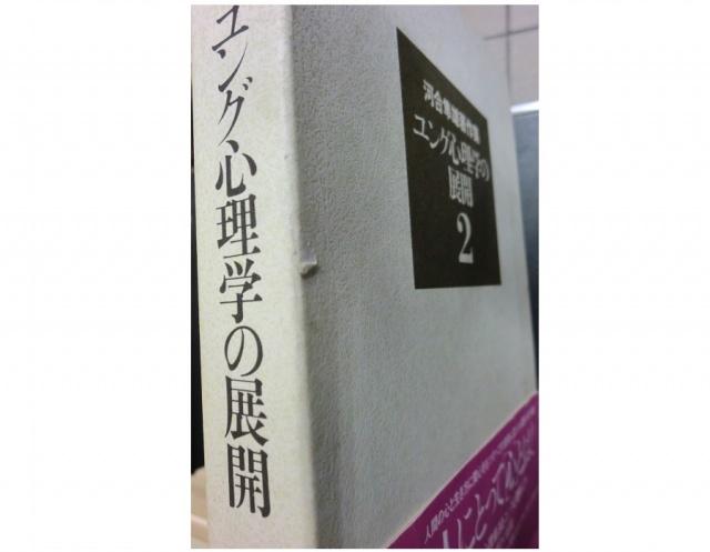 河合隼雄著作集1期2巻
