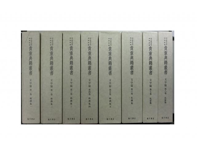 貴重典籍叢書1